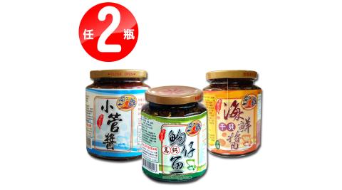 任2罐 菊之鱻系列海鮮小管醬/海鮮吻仔魚醬 (450g/瓶)