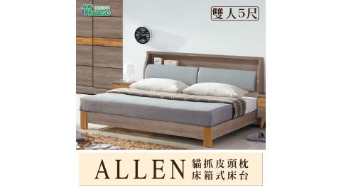 IHouse-艾倫 床箱式床台 雙人5尺