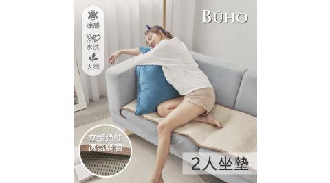 《BUHO》3D立體日式天然藤蓆二人坐墊(55x110cm)