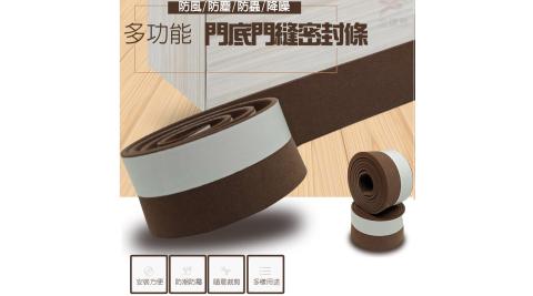金德恩 台灣製造 防撞防塵降噪多功能隙縫密封泡棉膠條100cm/2入/包/兩色可選