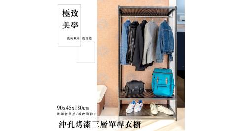 【dayneeds】極致美學  90x45x180公分 三層烤黑單桿沖孔衣櫥