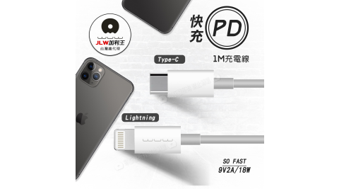 加利王WUW Type-C to Lightning 8pin PD快充線/快速充電線(X123)1M iPhone專用