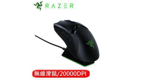 Razer 雷蛇 Viper Ultimate毒蝰 終極無線電競滑鼠(含充電座)
