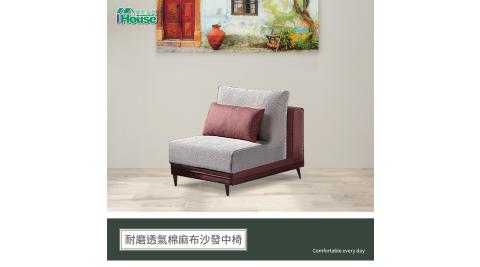 IHouse-夢露 耐磨透氣高級棉麻布-沙發中椅