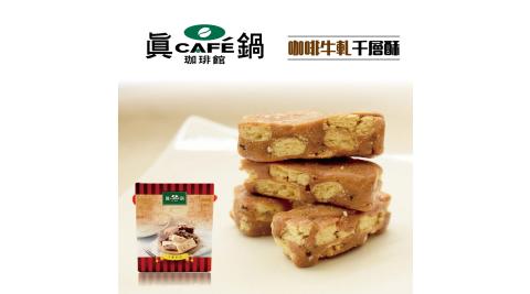 《真鍋珈琲LC》咖啡牛軋千層酥(100公克/盒,共4盒)