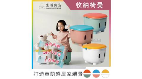 【生活良品】超萌童趣撞色多功能玩具儲物整理箱收納椅凳桌(35L大容量)