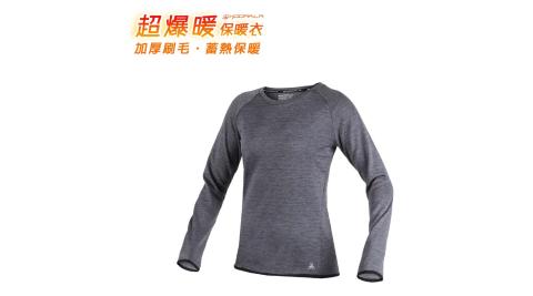 HODARLA 女-超爆暖保暖衣-保暖 刷毛 長袖T恤 台灣製 麻花淺灰@3148902@