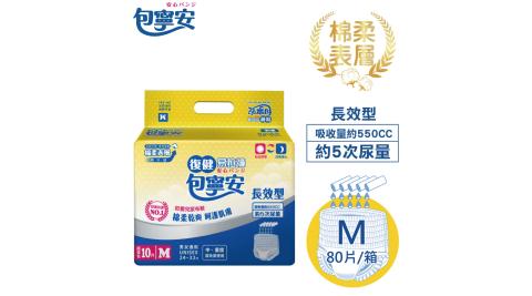 【包寧安】棉柔護膚 復健易拉褲 穿脫型 成人紙尿褲 M (10片x8包/箱)送8包濕巾
