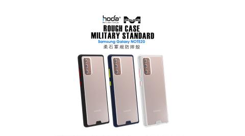 Hoda Samsung Galaxy Note20 柔石軍規防摔保護殼