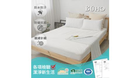【BUHO布歐】防蹣透氣針織複合防水5尺雙人飯店民宿純白床包/保潔墊+枕套三件組