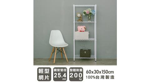 【dayneeds】輕型 60X30X150公分 四層烤白波浪鐵架