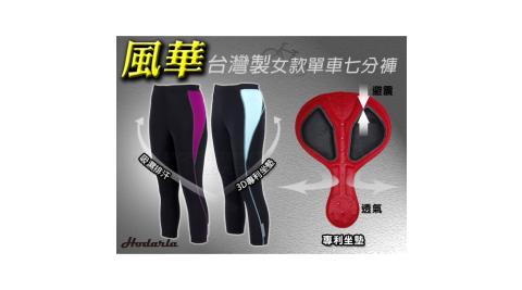 HODARLA 女款風華七分車褲-台灣製 專利 單車 自行車 黑水藍@2291001@