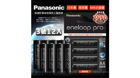 國際公司貨★贈電池盒黑鑽款~Panasonic eneloop PRO 2550mAh 低自放3號充電電池BK-3HCCE(12顆入)