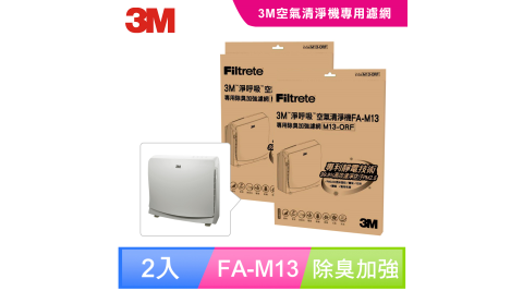 【3M】超舒淨型空氣清淨機FA-M13專用除臭加強濾網-M13-ORF(超值2入組)