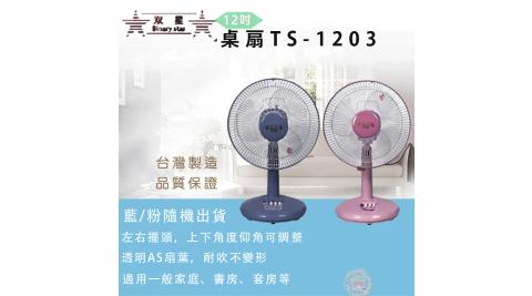 【雙星】12吋桌扇電風扇 TS-1203 顏色隨機出貨