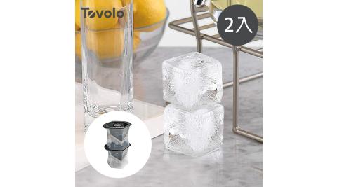 【美國Tovolo】方形易取式製冰器2件組 (5.7x5.7cm)