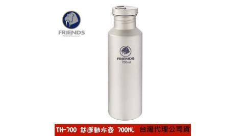 【FRIENDS 巨采】TH-700 鈦運動水壺 700ML 鈦水壺 鈦金屬 公司貨