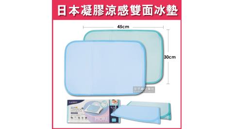 【日本MORE】雙面凝膠冰墊涼感降溫坐墊30x45cm(加長升級雙面版-寵物墊/汽車椅墊/枕墊)