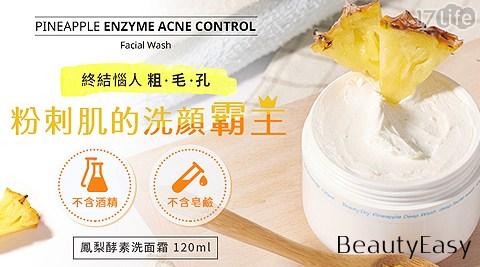 「天然鳳梨酵素」,能有效分解老廢角質及污垢,終結「滿面油光」,和粉刺說再見!