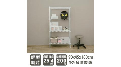 【dayneeds】輕型 90X45X180公分 四層烤白波浪鐵架