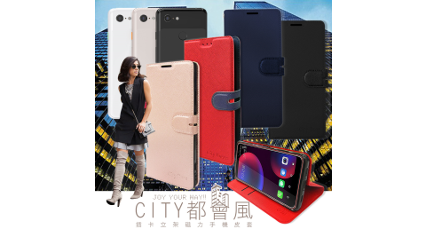 CITY都會風 Google Pixel 3 插卡立架磁力手機皮套 有吊飾孔