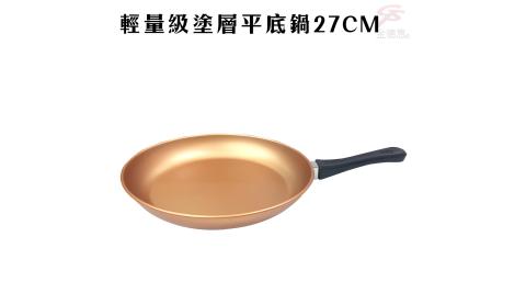 玫瑰金輕量級塗層平底鍋27cm/輕便/小巧/SGS檢驗