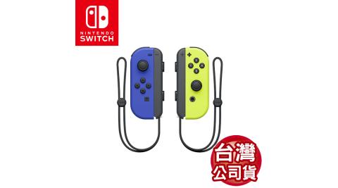 任天堂NS Switch Joy-Con左右控制器-藍&電光黃(台灣公司貨)