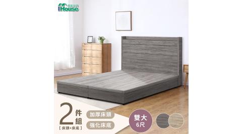 IHouse-楓田 極簡風加厚床頭房間2件組(床頭+6分強化)-雙大6尺