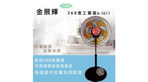 【金展輝】360轉八方吹16吋涼風扇 A-1611(顏色隨機)