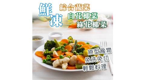 【鮮食煮藝】鮮凍綠花椰&白花椰&綜合蔬菜系列(1kg/包)X9包