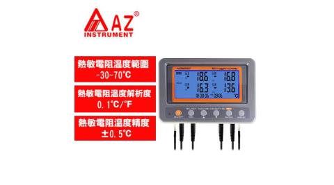 AZ(衡欣實業) AZ 88597 高精度4通道熱敏電阻溫度記錄器(SD卡)