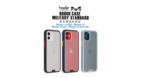 Hoda iPhone 12 mini  (5.4吋) 柔石軍規防摔保護殼