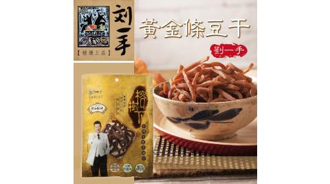 《劉一手》榕樹下黃金條豆干(100g/包,共四包)