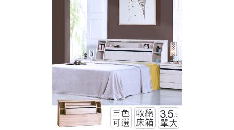 IHouse-秋田 日式收納床頭箱 單大3.5尺