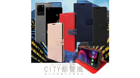 CITY都會風 三星 Samsung Galaxy S20 Ultra 插卡立架磁力手機皮套 有吊飾孔