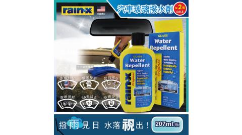 2瓶超值組【美國RAIN-X潤克斯】強效耐久零附著汽車玻璃撥水劑(207ml/瓶)*2瓶