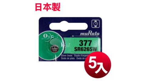 日本制 muRata 公司貨 SR626SW 鈕扣型電池(5顆入)