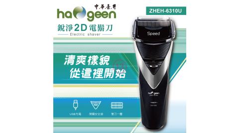 【中華豪井】銳淨2D電鬍刀(充電式) ZHEH-6310U