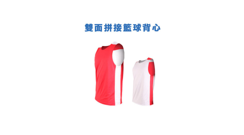 INSTAR 男女 雙面穿籃球背心-運動背心 台灣製 紅白@3111602@