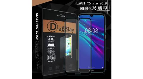 全膠貼合 華為 HUAWEI Y6 Pro 2019 滿版疏水疏油9H鋼化頂級玻璃膜(黑) 玻璃保護貼