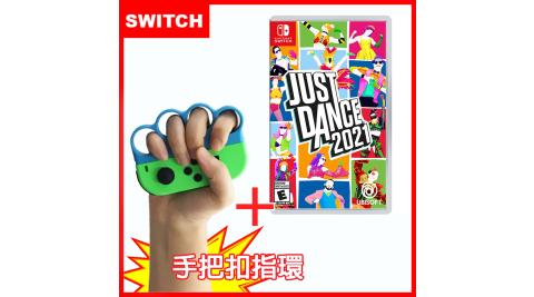 【Nintendo 任天堂】Switch Just Dance 舞力全開 2021 (中文版)+防丟防掉有氧拳擊手環握把