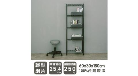【dayneeds】輕型 60X30X180公分 五層烤黑波浪鐵架