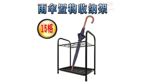 2組15格鐵管置物瀝水雨傘架48x30x54cm/收納架/鞋架/雨天