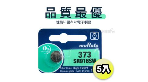 【品質最優】muRata村田(原SONY) 鈕扣型 氧化銀電池 SR916SW/373 (5顆入)1.55V 適用 V373.V539.9936...