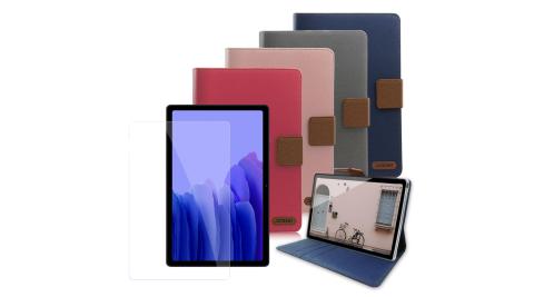 Xmart for 三星 Samsung Tab A7 2020 10.4吋 T500/T505/T507 微笑休閒風支架皮套+玻璃組合