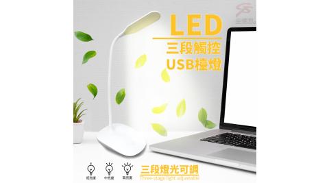 2組14顆LED流線型三段觸控USB檯燈/附充電線/桌燈
