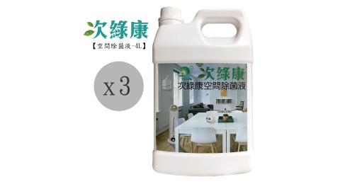 【次綠康】空間除菌液4L三入組(GH008)