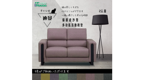 IHouse-迪曼 多功能活動椅墊貓抓皮沙發 2人座