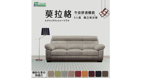 IHouse-莫拉格 牛皮舒適體感獨立筒沙發 3人座