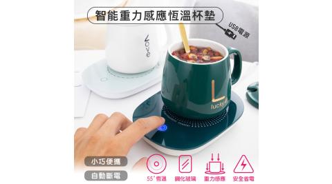 【在地人】智能重力感應恆溫杯墊 保溫杯墊 (USB杯墊)